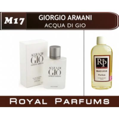 Giorgio Armani «Acqua di Gio». Наливная парфюмерия от Royal Parfums 100 ml.