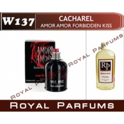 Женские духи Cacharel «Amor Amor Forbidden Kiss»