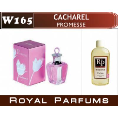 "Женские духи Cacharel ""Promesse"""